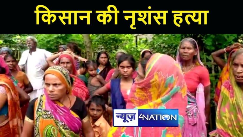 KATIHAR NEWS : घर में सोये किसान की अपराधियों ने की नृशंस हत्या, जांच में जुटी पुलिस