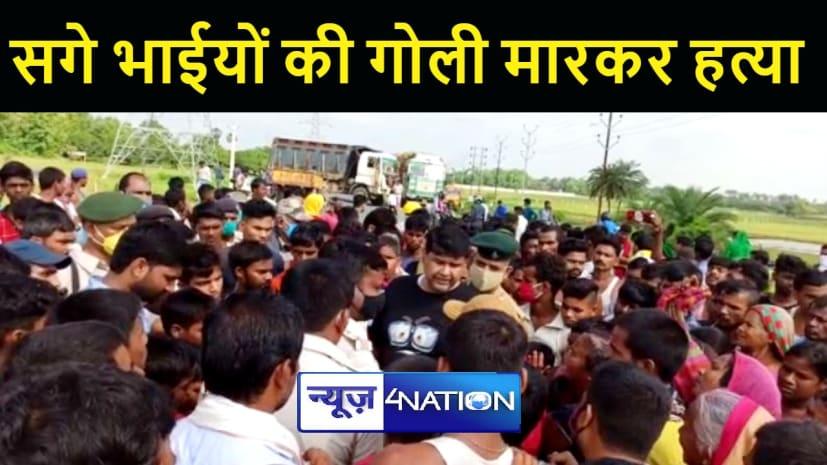 BIHAR NEWS : सगे भाईयों की हत्या के बाद लोगों ने किया सड़क जाम, आरोपियों को गिरफ्तार करने की मांग