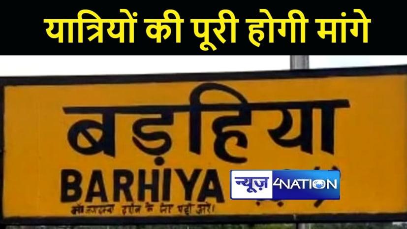बहुत जल्द पूरी होगी बड़हियावासियो की मांगें, दानापुर डीआरएम ने दिया आश्वासन