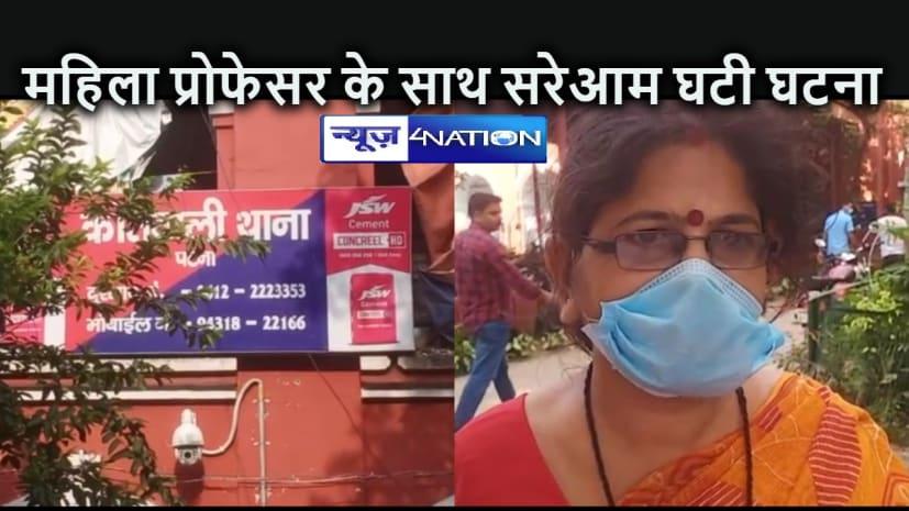 CRIME NEWS: राजधानी में बेखौफ हुए अपराधी, महिला प्रोफेसर से दिनदहाड़े पर्स छीना
