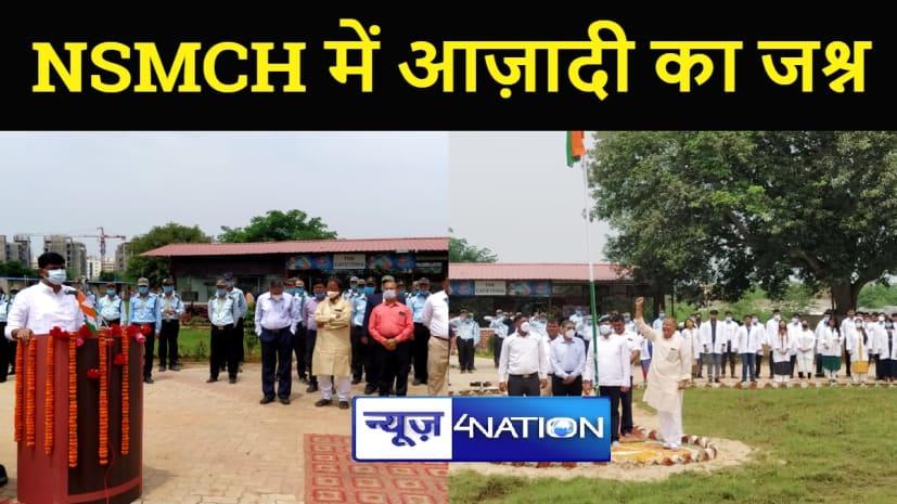 बिहटा के NSMCH में मनाया गया आज़ादी का जश्न, एमडी कृष्ण मुरारी ने किया ध्वजारोहण