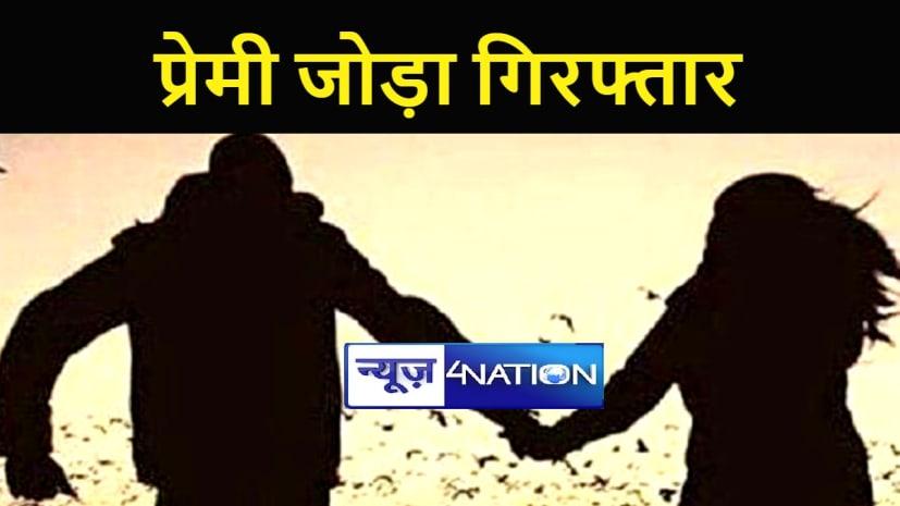 गया में प्रेमी जोड़े को पुलिस ने किया गिरफ्तार, कोलकाता में काम करने के दौरान युवक को युवती से हुआ था इश्क