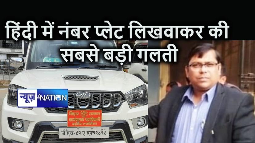 अवैध होने के बाद भी बड़हिया के इन अधिकारी की सरकारी गाड़ी पर हिंदी में है नंबर प्लेट, झारखंड में रजिस्टर्ड गाड़ी का बिहार में कर रहे हैं प्रयोग