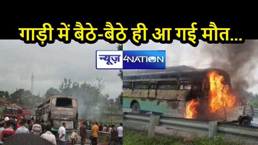 BREAKING NEWS:  रामगढ़ में बस व कार में सीधी टक्कर, दर्दनाक हादसे में 5 लोग जिंदा जले, पटना के थे सभी मृतक