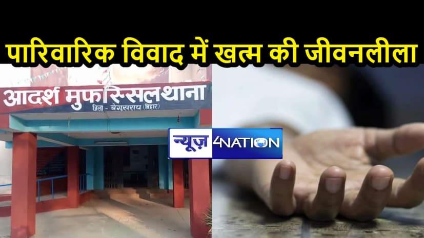 BIHAR NEWS: घर में विवाद से आहत युवक ने खुद को ही मार ली गोली, एक झटके में चली गई जान, सन्न रह गए परिजन