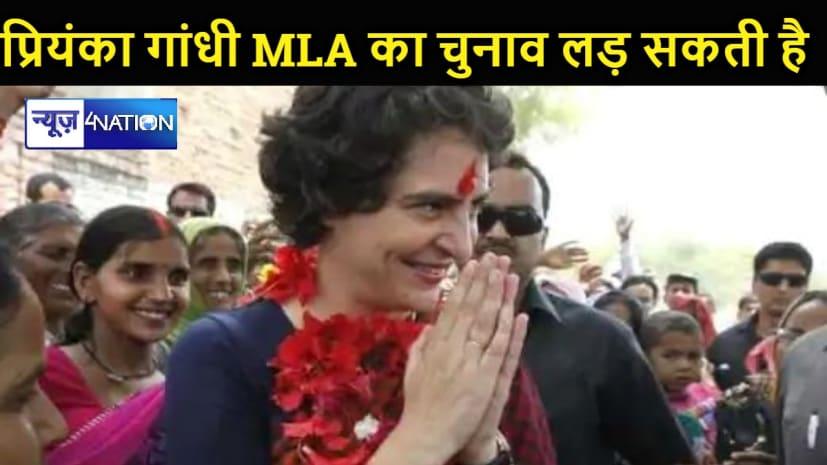 प्रियंका गांधी लड़ सकती है विधानसभा का चुनाव, गांधी परिवार की होगी पहली सदस्य