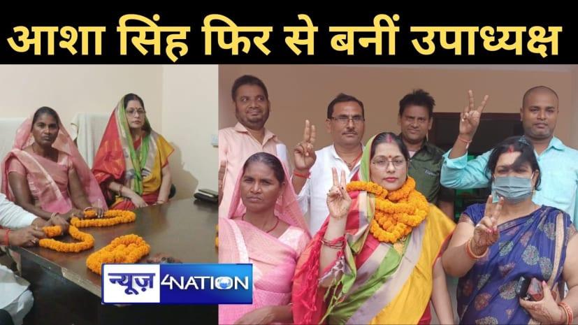 आशा सिंह फिर से बनीं 'महुआ' नगरपरिषद उपाध्यक्ष, पदभार किया ग्रहण...नेताओं ने दी बधाई