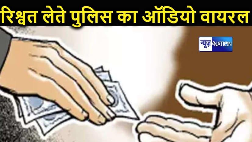 रिश्वत मांगते पुलिस चौकी इंचार्ज का ऑडियो वायरल, केस दर्ज करने के बदले मांग रहा था रिश्वत