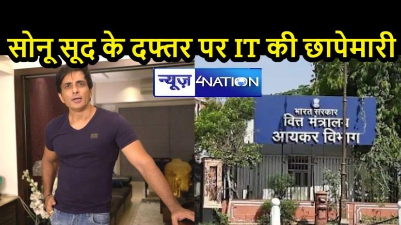 BREAKING NEWS: बड़ी मुश्किल में जनता के 'मसीहा', अभिनेता सोनू सूद के दफ्तर पर IT का छापा, 5 अन्य जगहों पर किया सर्वे