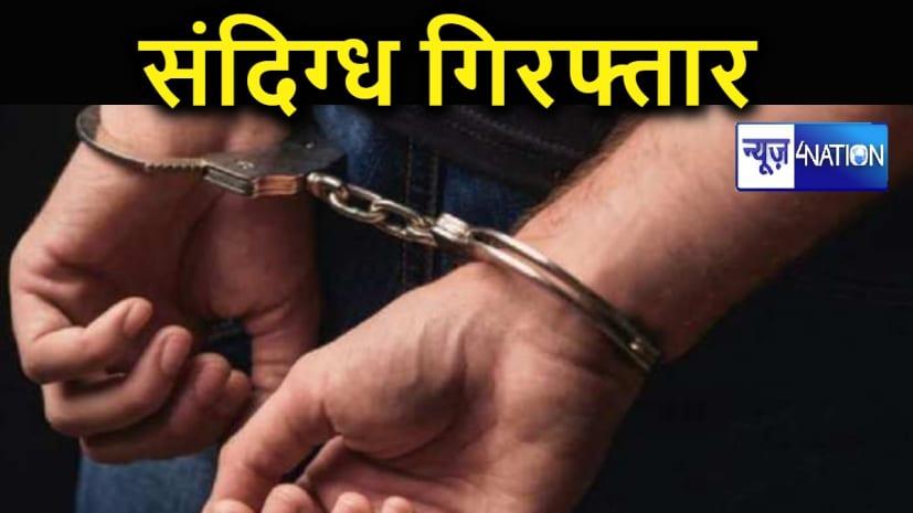 लोकभवन से 2 संदिग्धों को सुरक्षा कर्मियों ने किया गिरफ्तार, सांसद का करीबी बता रहा था