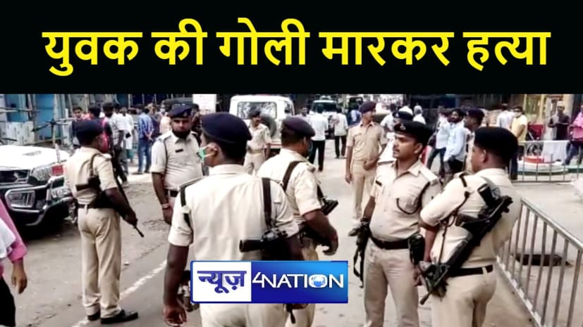 मुजफ्फरपुर में आपसी विवाद में युवक की दिनदहाड़े गोली मारकर हत्या, दो की हालत गंभीर