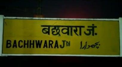 बेगूसराय में टल गया बड़ा रेल हादसा, दिल्ली डिब्रूगढ़ राजधानी एक्सप्रेस समेत कई ट्रेनों को रोका गया
