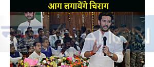 केंद्र और राज्य सरकार पर जमकर बरसे चिराग पासवान, कहा बीजेपी को भडकाउ भाषणों से बचना चाहिए