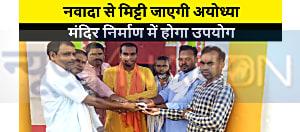 राम मंदिर के निर्माण में नवादा के सीतामढ़ी की मिट्टी का होगा उपयोग, प्रखंडवासियों में उत्साह
