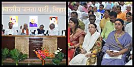 बिहार बीजेपी ने '25 फीसदी' का लक्ष्य पूरा करने के लिए झोंकी ताकत,विधायकों-विधानपार्षदों को दी गई खास जिम्मेदारी