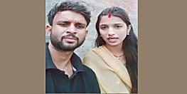 अब बिहार के इस जिले से सामने आई यूपी की साक्षी जैसी प्रेम कहानी, सोशल मीडिया पर वायरल हो रहा है वीडियो