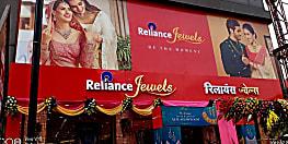 रिलायंस ज्वेल्स के बढ़ते कदम : भागलपुर में लांच किया अपना पहला नया शोरूम