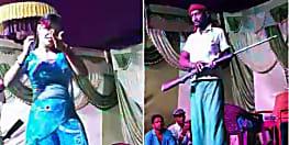 बार बाला के साथ हथियार लेकर डांस करते शख्स का वीडियो वायरल, एसएसपी ने दिए जांच के आदेश