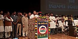 एलजेपी स्थापना दिवस समारोह में बोले चिराग पासवान, लोकसभा चुनाव की तरह ही, विधानसभा चुनाव में सवा दो सौ सीटों पर होगी एनडीए की जीत