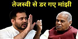 तेजस्वी से डर गए  जीतन राम मांझी, मारी पलटी अब ओवैसी के साथ मंच साझा नहीं करेंगे पूर्व सीएम