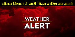 मौसम विभाग ने जारी किया अलर्ट, पटना समेत इन जिलों में आज और कल हो सकती है बारिश