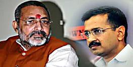 गिरिराज सिंह का केजरीवाल पर वार, कहा- शाहीन बाग़ को समर्थन देकर हिन्दुओं को डरा रहे हैं...