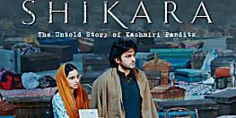 मुंबई में कश्मीरी पंडितों के लिए 'शिकारा' की एक विशेष स्क्रीनिंग का किया जाएगा आयोजन!