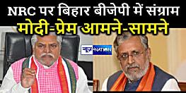 बिहार विधानसभा चुनाव से पहले बीजेपी में लग गई आग ! सदन से NRC लागू नहीं करने का प्रस्ताव पास होने पर सुशील मोदी-प्रेम कुमार आमने-सामने