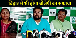 झारखण्ड की तरह बिहार में भी होगा बीजेपी का सफाया, एनआरसी के मुद्दे पर बिहार में हुई हमारी जीत-जय प्रकाश नारायण यादव