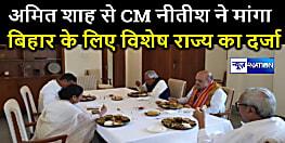 CM नीतीश ने अमित शाह से की बड़ी मांग- बिहार को मिले विशेष राज्य का दर्जा.....