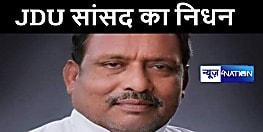 जेडीयू सांसद बैद्यनाथ प्रसाद महतो का लम्बी बीमारी के बाद निधन...