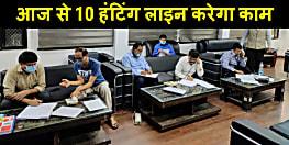 बिहार भवन-श्रम संसाधन विभाग के हेल्पलाइन नंबर पर नहीं लगता फोन,आज से बिहार भवन में 10 हंटिंग लाइन रहेगा सक्रिय