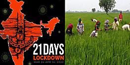 बड़ी खबर : लॉक डाउन में 'अन्नदाता' के लिए छूट का ऐलान, नहीं रुकेगा खेती का कारोबार