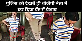 लॉकडाउन में दुकान खोलकर बैठे BJP नेता  ने पुलिस को देखते ही कर दिया पैंट में पेशाब, कहा- निकल गया तो क्या करें