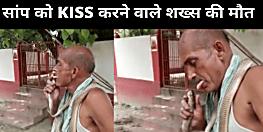 मुजफ्फरपुर में नशेड़ी सांप को बार बार कर रहा था KISS, घर जाते जाते शख्स ने तोड़ दिया दम