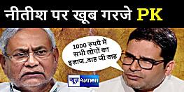 CM नीतीश के पास हर रोग की एक ही दवा,1000 रू लीजिए और टेंशन फ्री रहिए.....