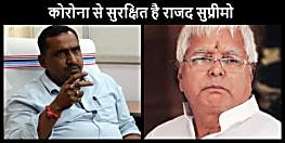 राजद सुप्रीमों पर कोरोना संक्रमण के खतरे की बात को स्वास्थ्य मंत्री ने किया खारिज, कहा-पूरी तरह सुरक्षित है लालू प्रसाद