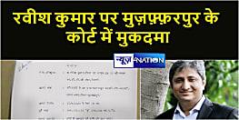 मुजफ्फरपुर में पत्रकार रविश कुमार पर मुकदमा, महामारी के बीच सरकार के खिलाफ माहौल बनाने का आरोप