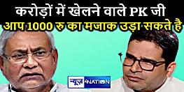 प्रशांत किशोर ने CM नीतीश का उड़ाया मजाक,जेडीयू बोली-करोड़ों में खेलने वाला क्या जाने 1000 का मोल..