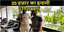 25 हज़ार के इनामी कुख्यात अपराधी को पुलिस ने किया गिरफ्तार, कई मामलों में थी पुलिस को तलाश