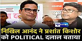 प्रशांत किशोर पर बीजेपी का बड़ा अटैक, कहा- देश के सबसे बड़े राजनीतिक दलाल हैं PK
