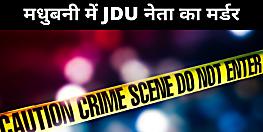 मधुबनी में लॉकडाउन के बीच JDU नेता का मर्डर, अपराधियों ने हत्या कर शव को सड़का किनारे फेंका