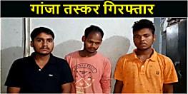 पटना में भारी मात्रा में गांजा के साथ तीन तस्कर गिरफ्तार, पूछताछ में जुटी पुलिस