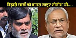 अब बीजेपी MP ने नीतीश सरकार से कर डाली बड़ी मांग,जब दूसरे राज्य कोटा में फंसे छात्रों को ला सकते तो बिहार सरकार क्यों नही?