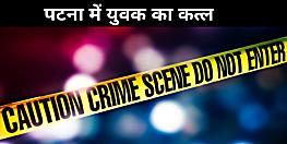 पटना में लॉकडाउन के बीच मर्डर, अपराधियों ने युवक की गोली मारकर की हत्या