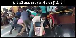 रेलवे की व्यवस्था पर भारी पड़ रही बेसब्री, भागलपुर रेलवे स्टेशन पर ट्रेन  रुकते   है श्रमिकों  ने लूट लिए  भोजन-पानी