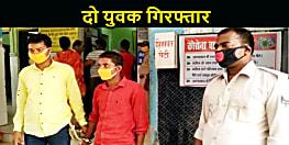 अपराध की घटना को अंजाम देने जा रहे थे युवक, हथियार के साथ पुलिस ने किया गिरफ्तार