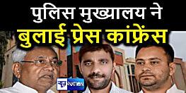 बिहार पुलिस मुख्यालय ने बुलाई प्रेस कांफ्रेंस, तेजस्वी यादव के आरोपों का आंकड़ों के साथ देगी जवाब