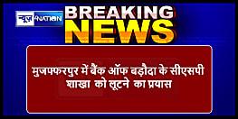 बड़ी खबर : मुजफ्फरपुर में बैंक ऑफ बड़ौदा  के सीएसपी शाखा को लूटने का प्रयास, अपराधियों  ने की कई राउंड फायरिंग