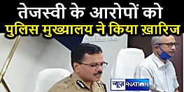 बिहार पुलिस मुख्यालय ने तेजस्वी यादव के आरोपों को किया खारिज,आंकड़ों के माध्यम से दिया जवाब....